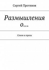 Сергей Протянов -Размышления о… Стихи ипроза