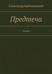 Александр Бабчинецкий -Предтеча. Роман
