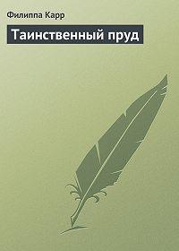 Филиппа Карр -Таинственный пруд