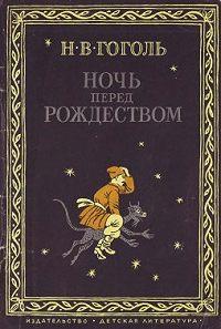 Николай Гоголь -Ночь перед Рождеством