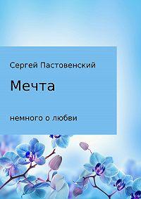 Сергей Пастовенский -Мечта. Сборник стихотворений