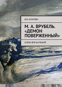 Ека Козлова - М.А.Врубель. «Демон поверженный»