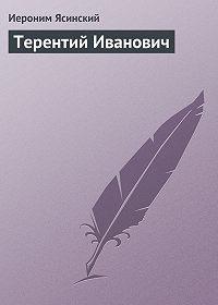 Иероним Ясинский - Терентий Иванович