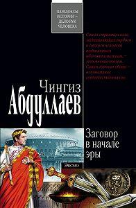 Чингиз Абдуллаев -Заговор в начале эры