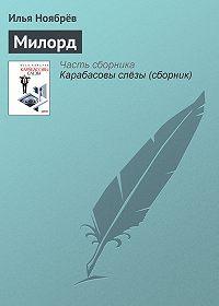 Илья Ноябрёв -Милорд
