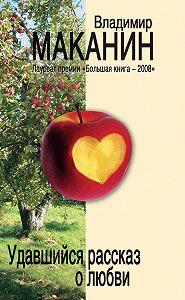 Владимир Маканин -Удавшийся рассказ о любви (сборник)
