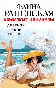Фаина Георгиевна Раневская -Крымские каникулы. Дневник юной актрисы