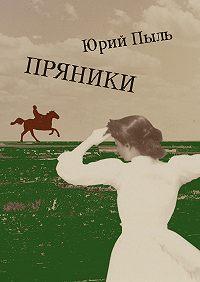 Юрий Пыль - Пряники