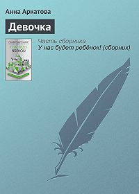 Анна Аркатова -Девочка
