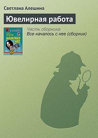 Светлана Алешина - Ювелирная работа