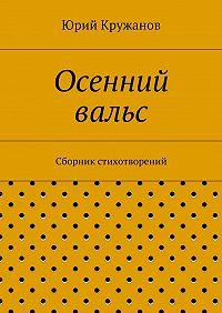 Юрий Кружанов - Осенний вальс. Сборник стихотворений