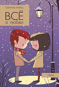 Светлана Кобец -Всё о любви