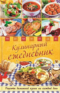 Людмила Каянович -Кулинарный ежедневник. Рецепты домашней кухни на каждый день