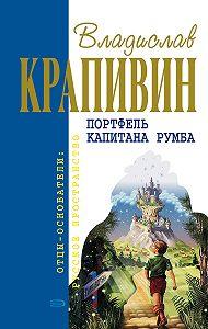 Владислав Крапивин -«Я больше не буду» или Пистолет капитана Сундуккера