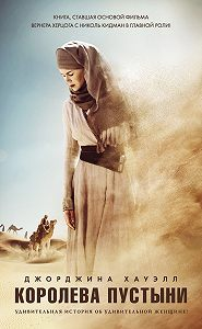 Джорджина Хауэлл - Королева пустыни