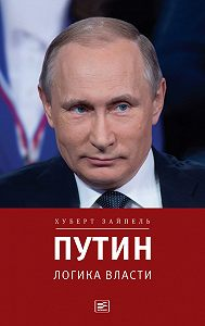 Хуберт Зайпель -Путин: Логика власти