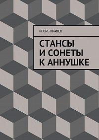 Игорь Кравец -Cтансы исонеты кАннушке
