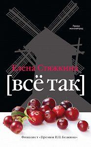 Елена Стяжкина -Всё так (сборник)