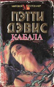 Пэтти Дэвис -Кабала