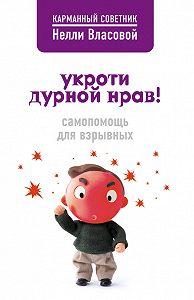 Нелли Власова -Укроти дурной нрав! Самопомощь для взрывных