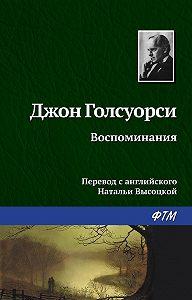 Джон  Голсуорси -Воспоминания