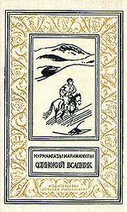 Курмангазы Караманулы -Одинокий всадник