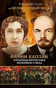 Геннадий Седов - Фанни Каплан. Страстная интриганка серебряного века