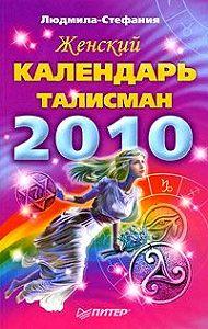 Людмила-Стефания -Женский календарь-талисман на 2010 год