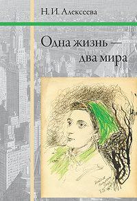 Н. И. Алексеева -Одна жизнь – два мира