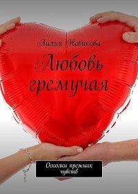 Лилия Новикова - Любовь гремучая. Осколки прежних чувств