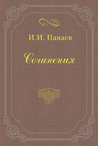 Иван Панаев -Белая горячка