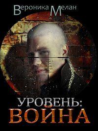 Вероника Мелан -Уровень. Война