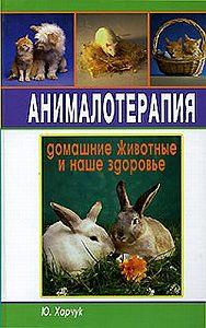Юрий Харчук - Анималотерапия. Домашние животные и наше здоровье