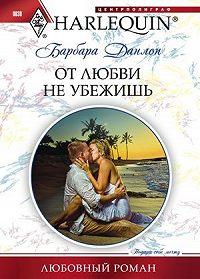 Барбара Данлоп -От любви не убежишь