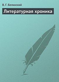 В. Г. Белинский -Литературная хроника