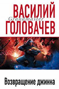Василий Головачев -Возвращение джинна