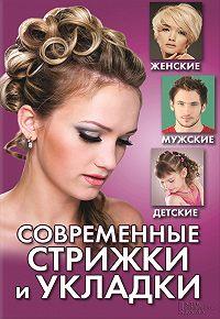 С. В. Филатова -Современные стрижки и укладки. Женские, мужские, детские