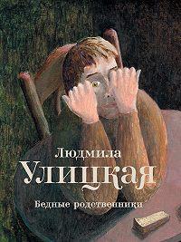 Людмила Улицкая -Бедные родственники (сборник)