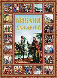 Галина Шалаева - Библия для детей
