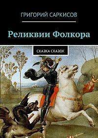 Григорий Саркисов -Реликвии Фолкора. Сказка Сказок
