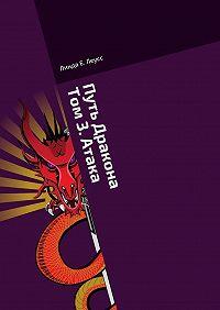 Линда Леусс -Путь Дракона. Том3. Атака