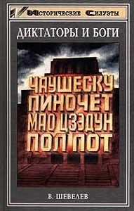 Владимир Шевелев -Пирамида из двух миллионов черепов