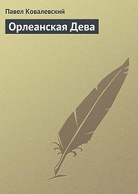 Павел Ковалевский -Орлеанская Дева
