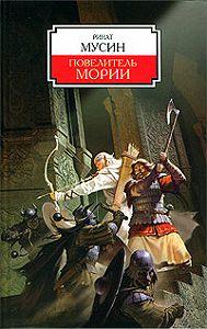 Ринат Мусин - Повелитель Мории