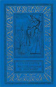 Сергей Снегов -Галактическая одиссея