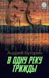 Андрей Буторин -В одну реку трижды