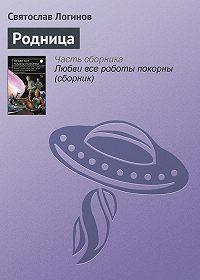 Святослав  Логинов - Родница