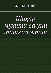 Ибодулла Бойжонов -Шаҳар муҳити ва уни ташкилэтиш