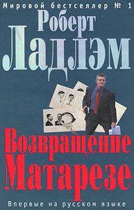 Роберт Ладлэм -Возвращение Матарезе