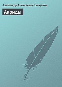 Александр Алексеевич Богданов -Акриды